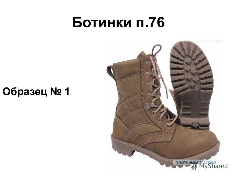 Ботинки п.76 Образец 1