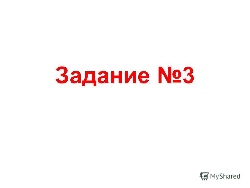 Задание 3