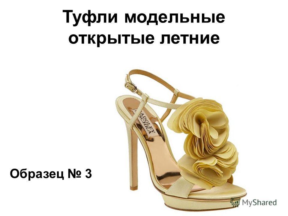 Туфли модельные открытые летние Образец 3