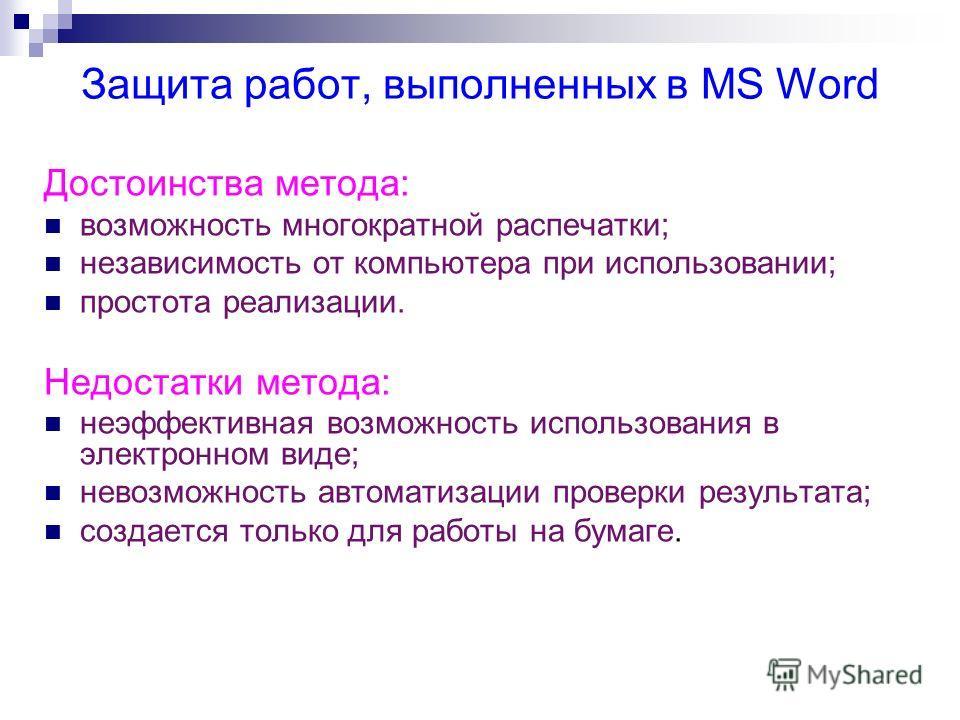 Защита работ, выполненных в MS Word Достоинства метода: возможность многократной распечатки; независимость от компьютера при использовании; простота реализации. Недостатки метода: неэффективная возможность использования в электронном виде; невозможно