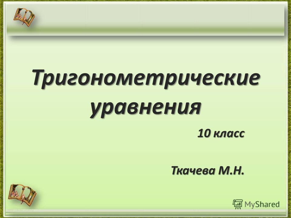Тригонометрические уравнения 10 класс Ткачева М.Н. http://aida.ucoz.ru