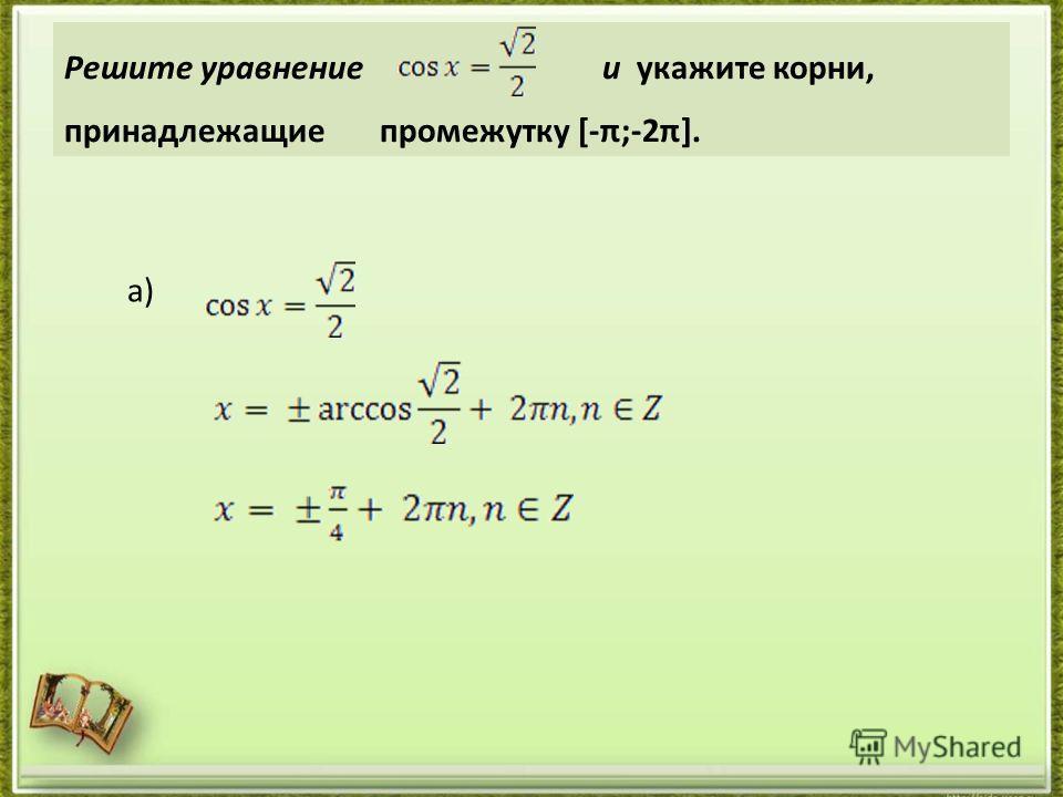 а) Решите уравнение и укажите корни, принадлежащие промежутку [-π;-2π].