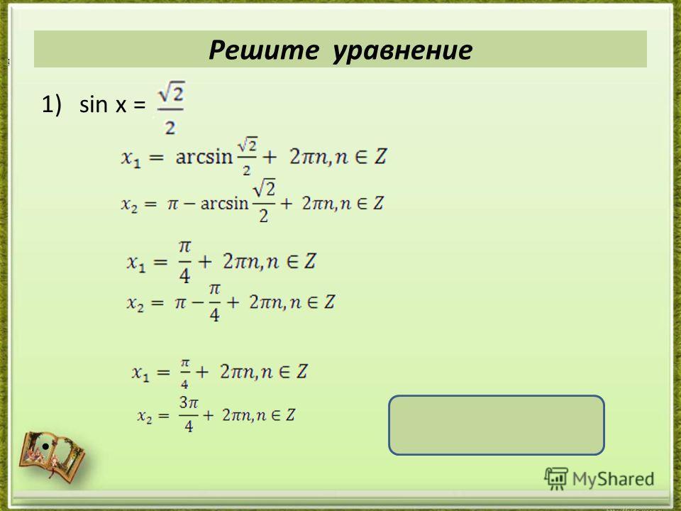 1)sin х = Решите уравнение,, x = ( -1) k + πk, k Z.