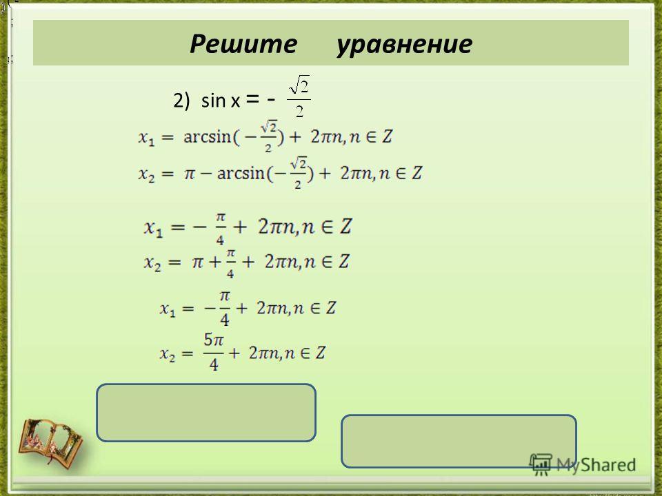 2) sin х = - x = ( -1) k+1 Решите уравнение ;,, ; x = ( -1) k ( - ( - + πk, k Z