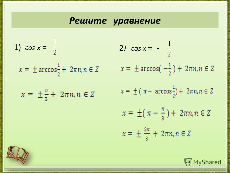 Решите уравнение 1) cos х = 2 ) cos х = -
