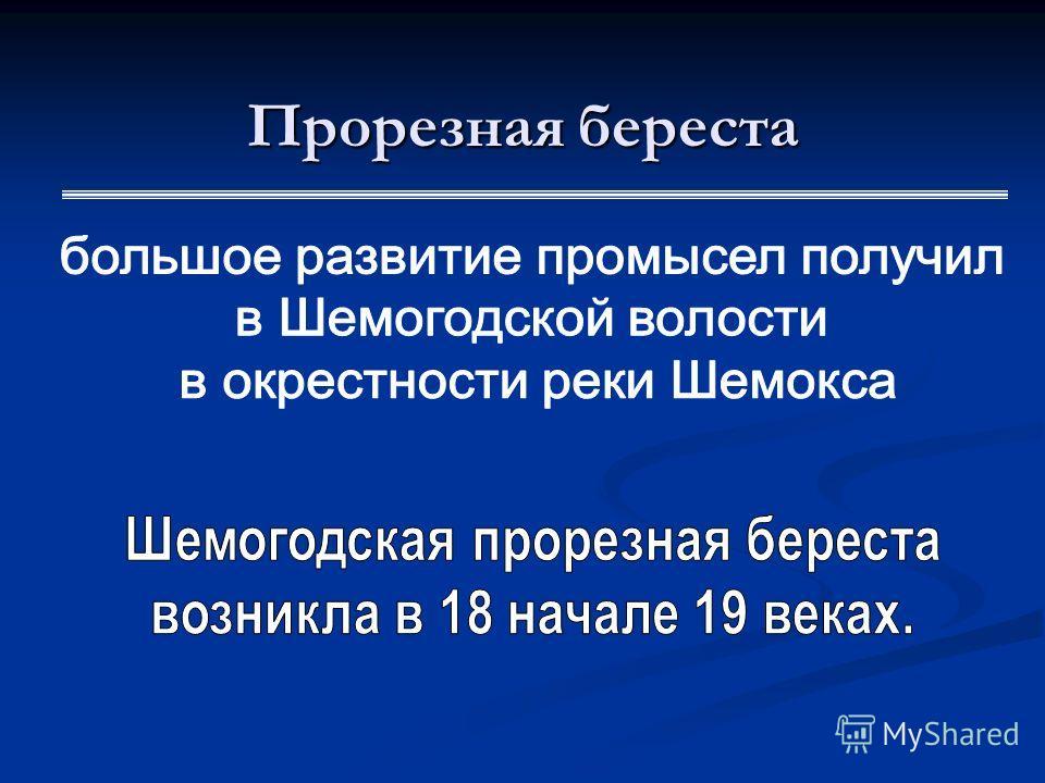 Шемогодская прорезная береста Зуева Анна Владимировна МБОУ СОШ 26