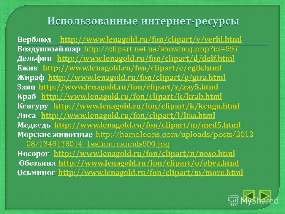 Верблюд http://www.lenagold.ru/fon/clipart/v/verbl.htmlhttp://www.lenagold.ru/fon/clipart/v/verbl.html Воздушный шар http://clipart.net.ua/showimg.php?id=997http://clipart.net.ua/showimg.php?id=997 Дельфин http://www.lenagold.ru/fon/clipart/d/delf.ht