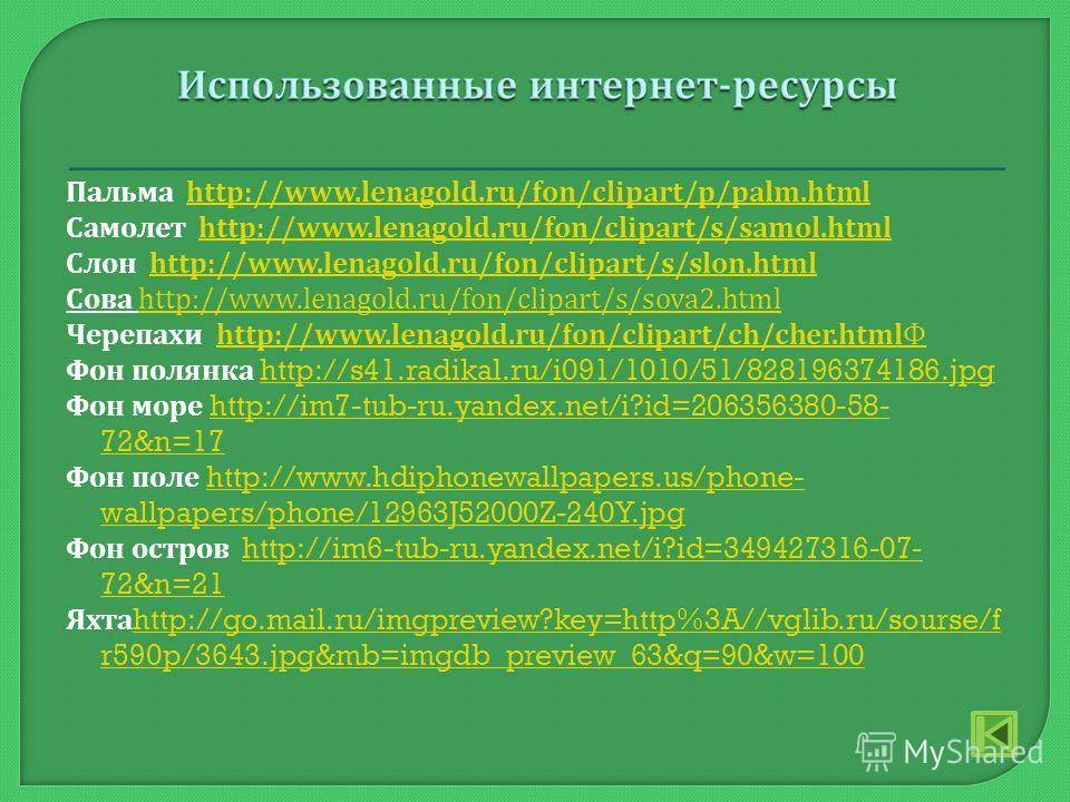 Пальма http://www.lenagold.ru/fon/clipart/p/palm.htmlhttp://www.lenagold.ru/fon/clipart/p/palm.html Самолет http://www.lenagold.ru/fon/clipart/s/samol.htmlhttp://www.lenagold.ru/fon/clipart/s/samol.html Слон http://www.lenagold.ru/fon/clipart/s/slon.