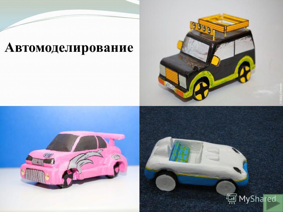 Автомоделирование