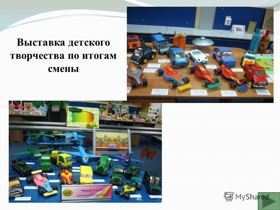 Выставка детского творчества по итогам смены