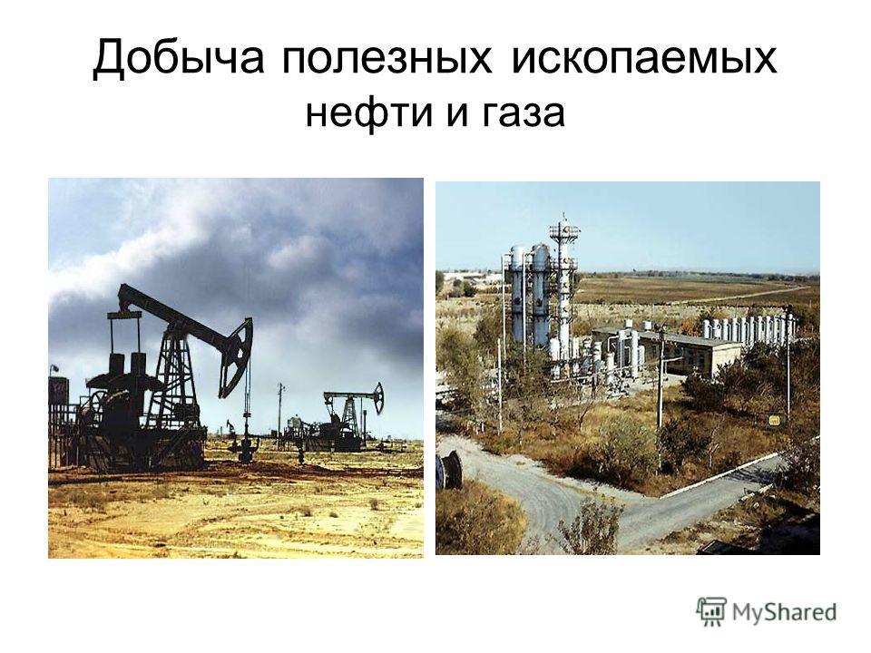 Добыча полезных ископаемых нефти и газа