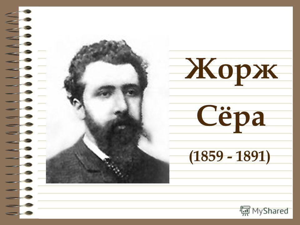 Жорж Сёра (1859 - 1891)
