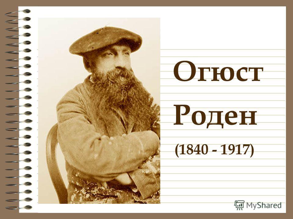 (1840 - 1917) Роден Огюст