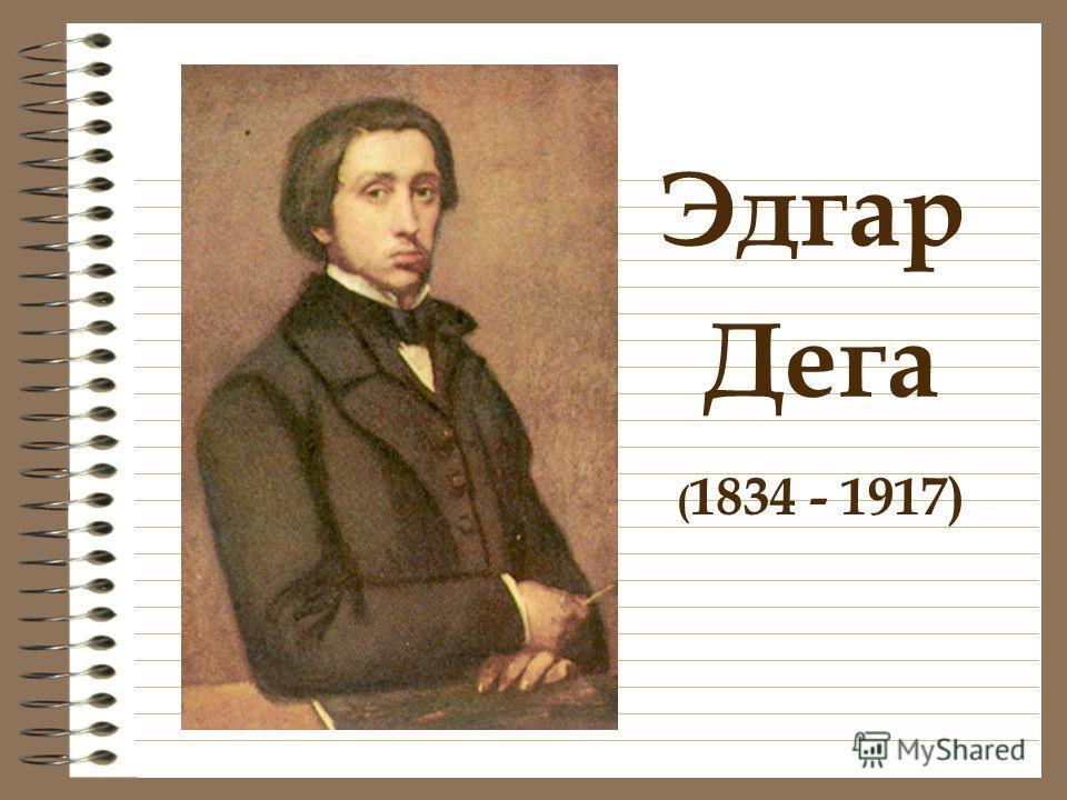 Эдгар Дега ( 1834 - 1917)