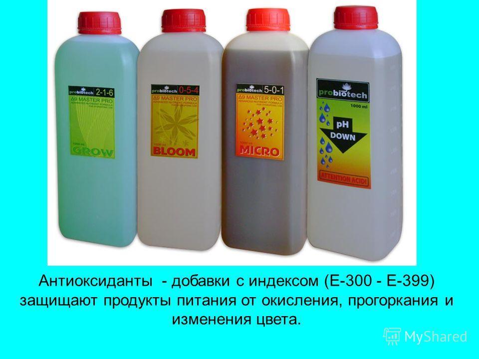 Антиоксиданты - добавки с индексом (E-300 - E-399) защищают продукты питания от окисления, прогоркания и изменения цвета.