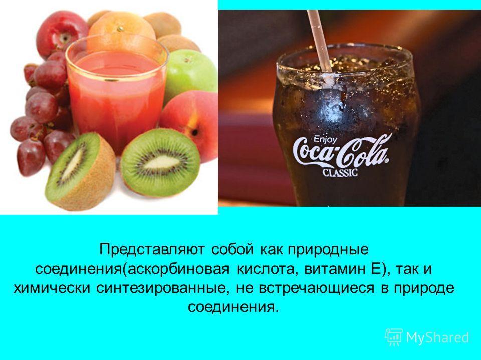 Представляют собой как природные соединения(аскорбиновая кислота, витамин Е), так и химически синтезированные, не встречающиеся в природе соединения.