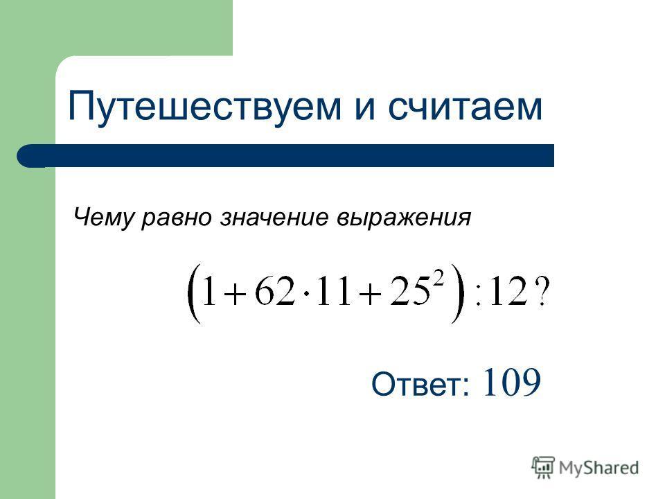 Путешествуем и считаем Чему равно значение выражения Ответ: 109