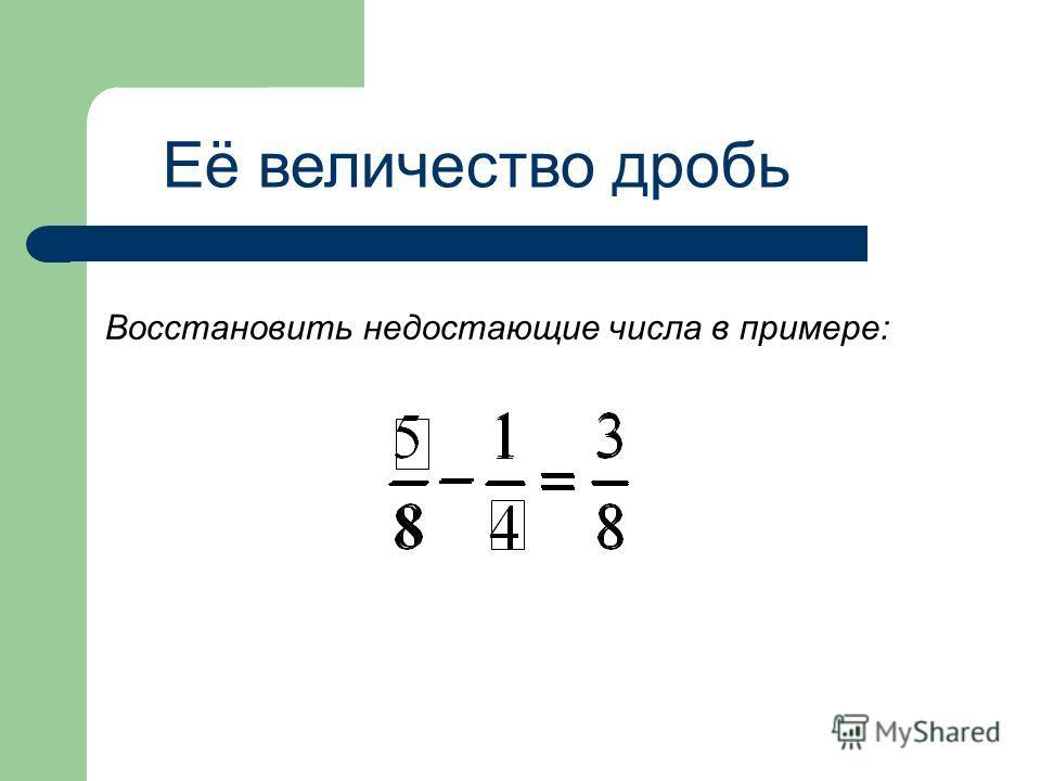 Восстановить недостающие числа в примере: