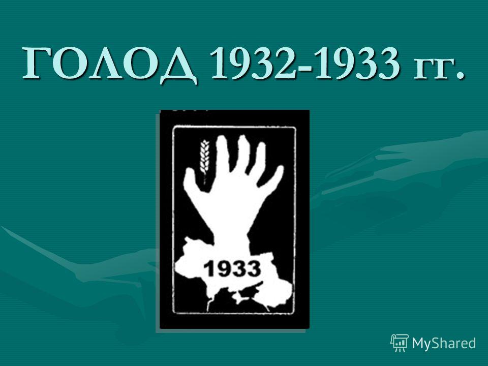 ГОЛОД 1932-1933 гг.