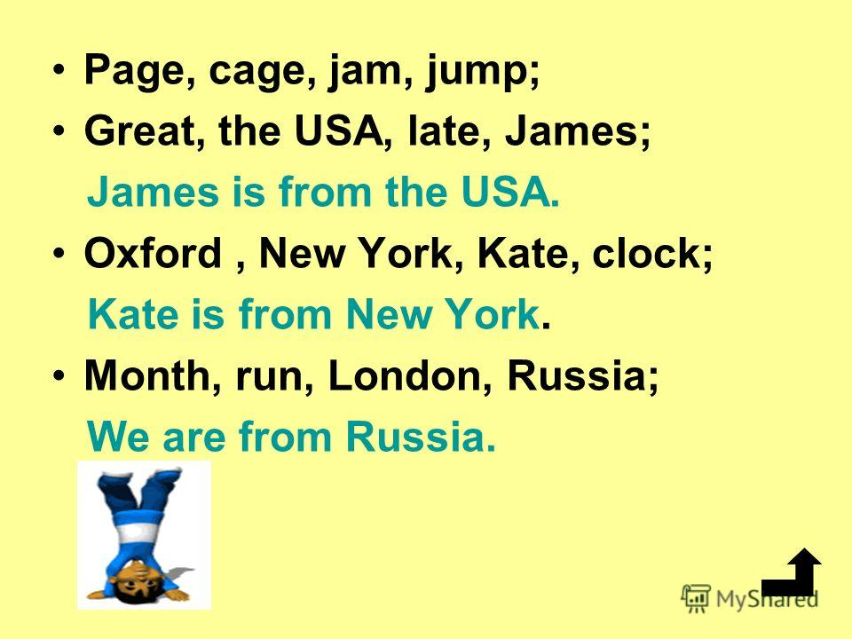 Page, cage, jam, jump; Great, the USA, late, James; James is from the USA. Oxford, New York, Kate, clock; Kate is from New York. Month, run, London, Russia; We are from Russia.
