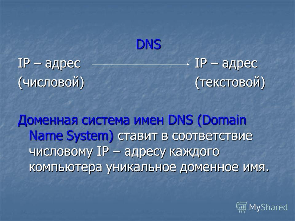 DNS IP – адрес IP – адрес (числовой)(текстовой) Доменная система имен DNS (Domain Name System) ставит в соответствие числовому IP – адресу каждого компьютера уникальное доменное имя.