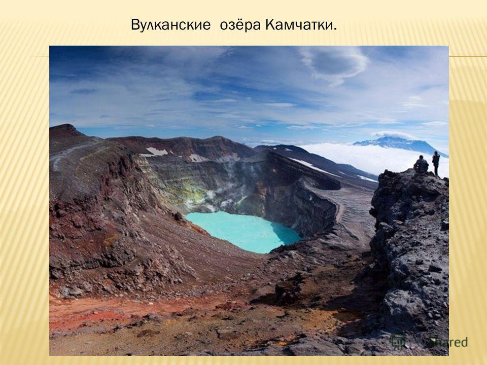 Вулканские озёра Камчатки.