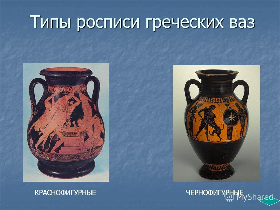Типы росписи греческих ваз КРАСНОФИГУРНЫЕЧЕРНОФИГУРНЫЕ