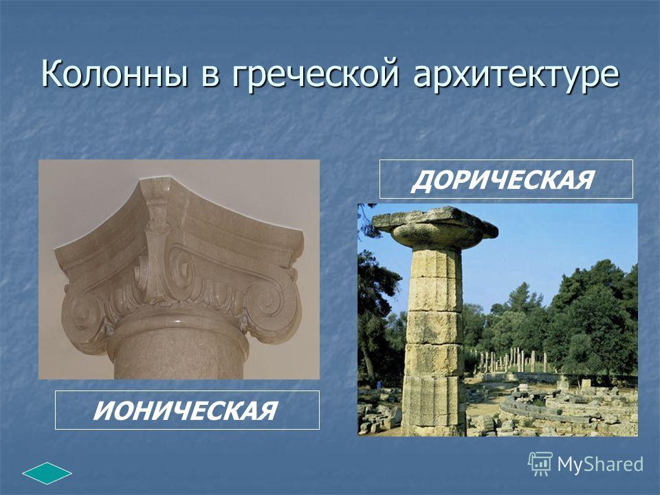Колонны в греческой архитектуре ИОНИЧЕСКАЯ ДОРИЧЕСКАЯ
