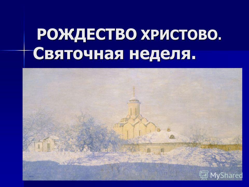 РОЖДЕСТВО ХРИСТОВО. Святочная неделя.
