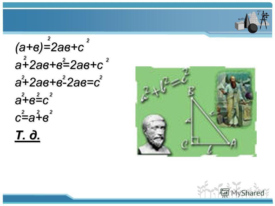 (а+в)=2ав+с а+2ав+в=2ав+са+2ав+в-2ав=са+в=сс=а+в Т. д. 2 2 2 22 222 222 222