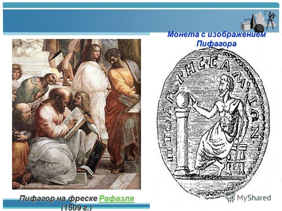 Пифагор на фреске Рафаэля (1509 г.) Рафаэля Монета с изображением Пифагора