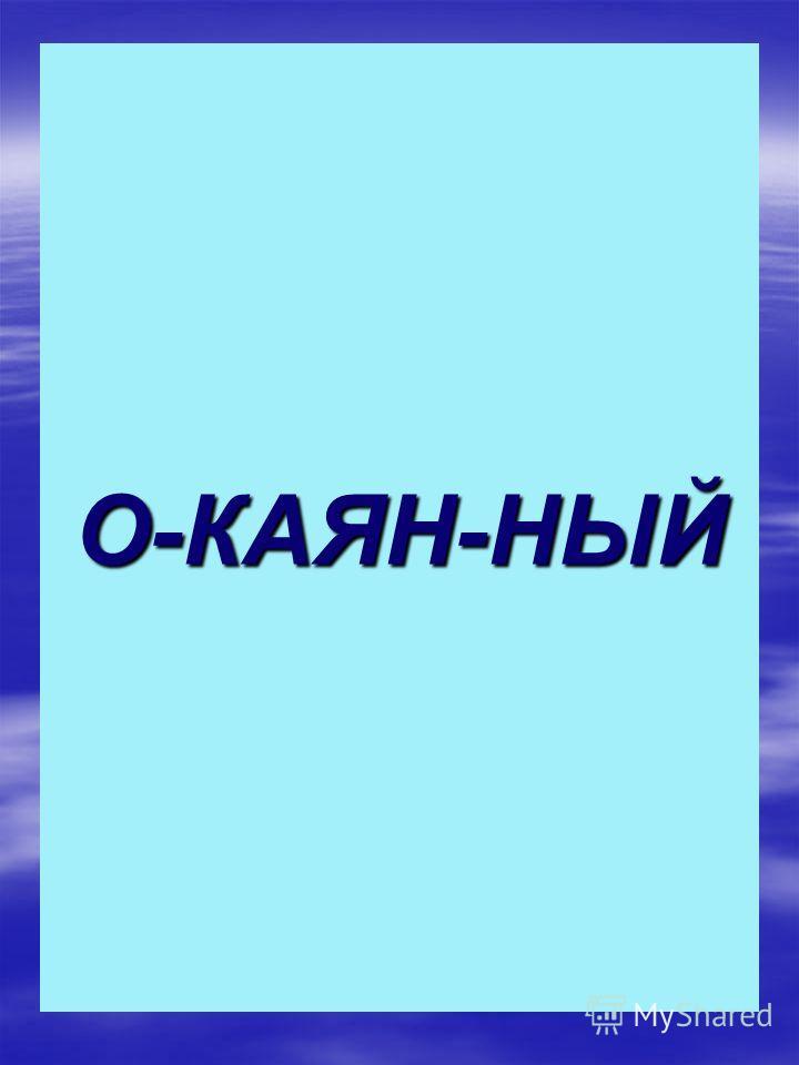 О-КАЯН-НЫЙ