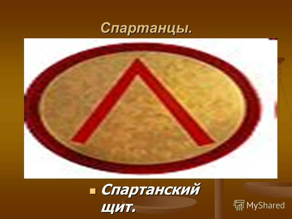 Спартанцы. Спартанский щит.