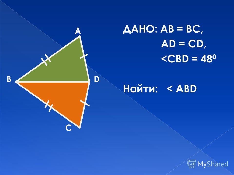 А В D C ДАНО: АВ = ВС, АD = СD,