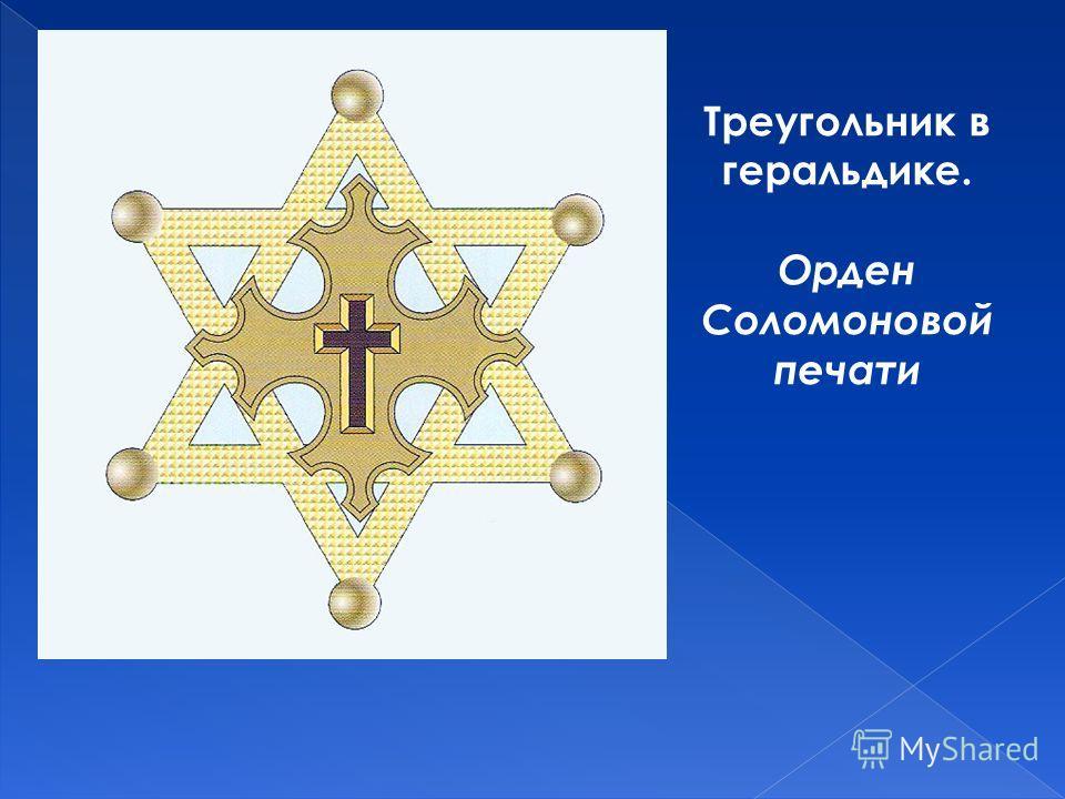 Треугольник в геральдике. Орден Соломоновой печати