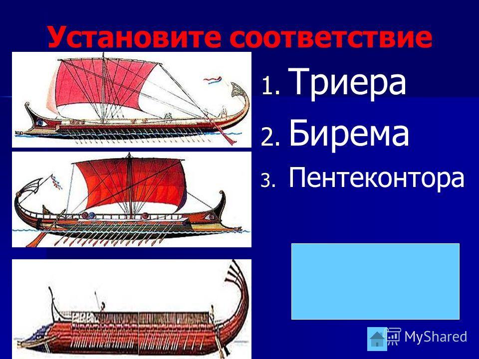 Установите соответствие 1. 1. Триера 2. 2. Бирема 3. 3. Пентеконтора 3-2-1