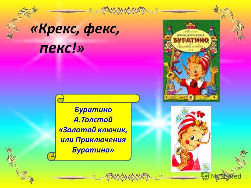 «Крекс, фекс, пекс !» Буратино А.Толстой «Золотой ключик, или Приключения Буратино»