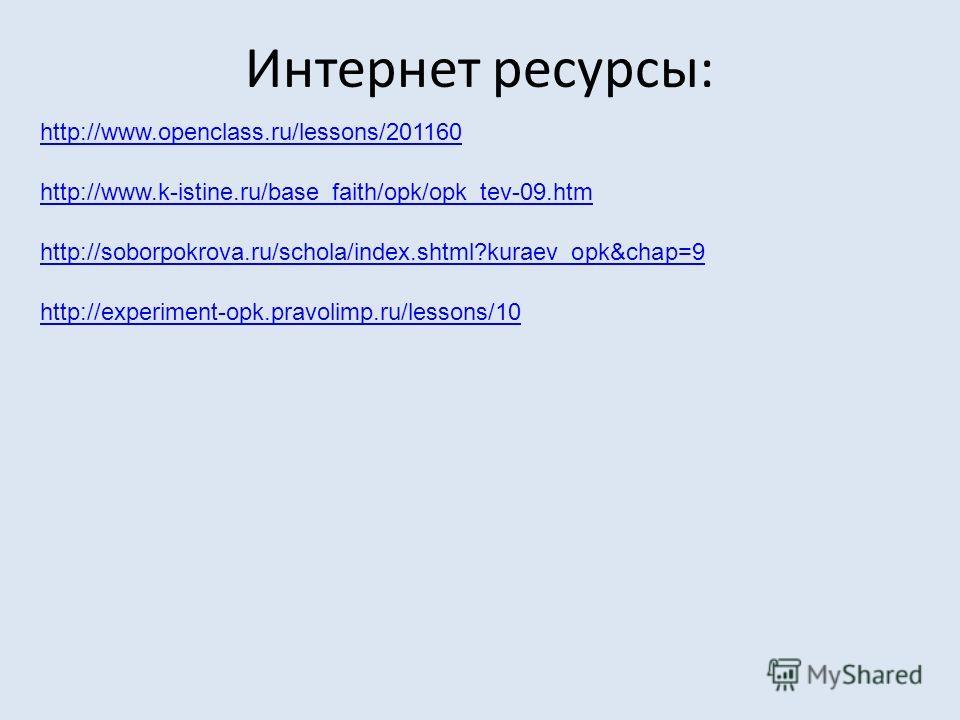 Интернет ресурсы: http://www.openclass.ru/lessons/201160 http://www.k-istine.ru/base_faith/opk/opk_tev-09.htm http://soborpokrova.ru/schola/index.shtml?kuraev_opk&chap=9 http://experiment-opk.pravolimp.ru/lessons/10