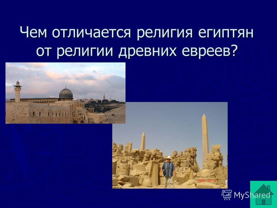 Назвать имя родоначальника древних евреев.