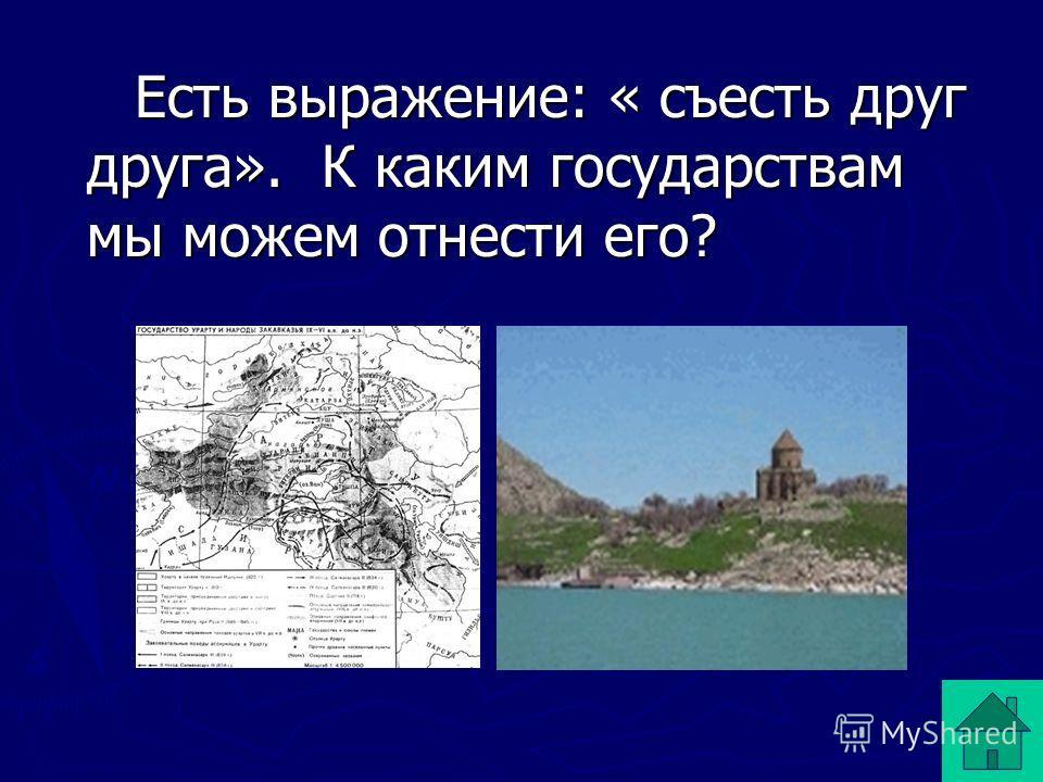 Назвать не менее 4-х изобретений, которые помогли ассирийцам создать огромную державу.