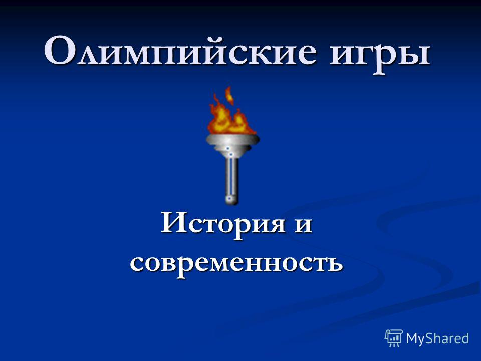 Олимпийские игры История и современность