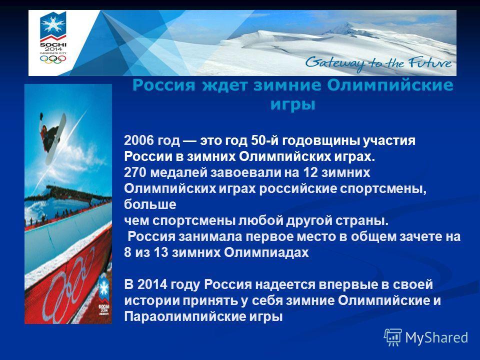 Россия ждет зимние Олимпийские игры 2006 год это год 50-й годовщины участия России в зимних Олимпийских играх. 270 медалей завоевали на 12 зимних Олимпийских играх российские спортсмены, больше чем спортсмены любой другой страны. Россия занимала перв