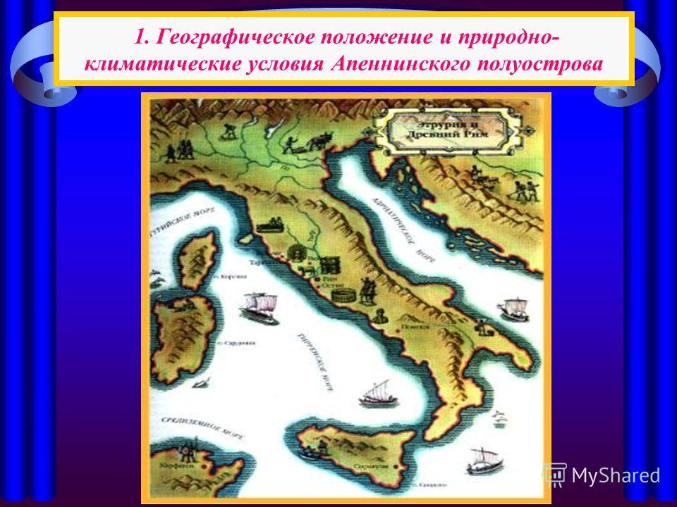 1. Географическое положение и природно- климатические условия Апеннинского полуострова