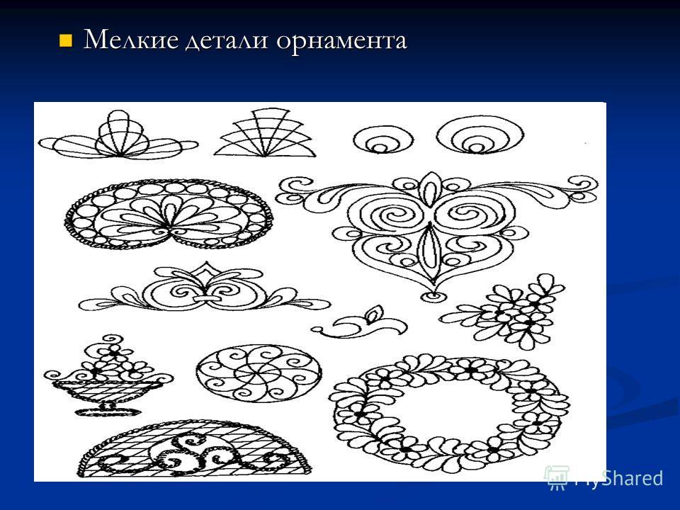 Мелкие детали орнамента Мелкие детали орнамента