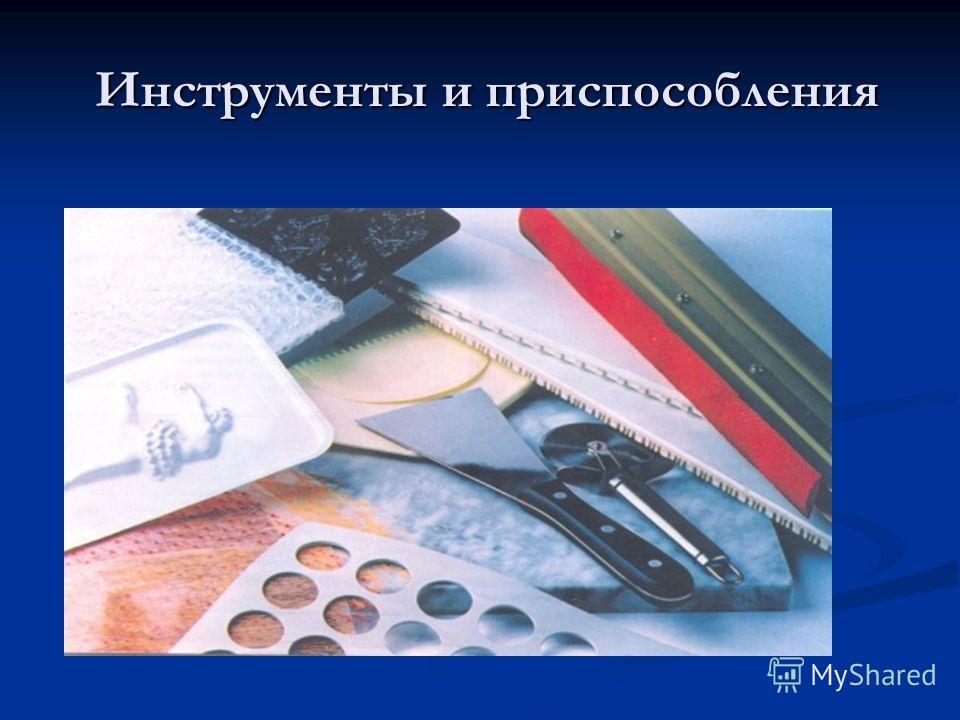 Инструменты и приспособления Инструменты и приспособления