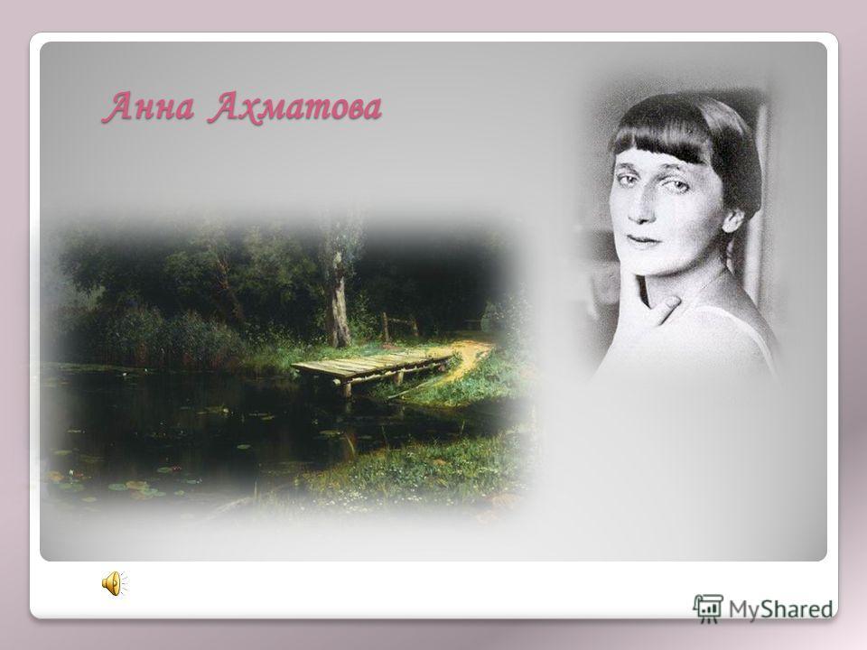 Анна Ахматова Анна Ахматова