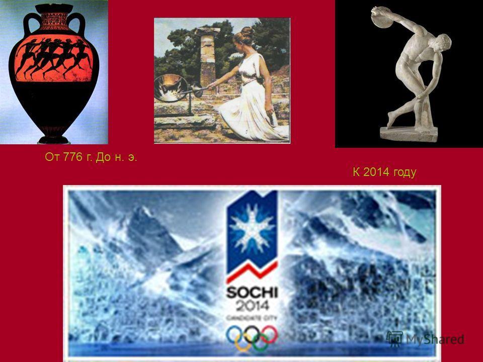 От 776 г. До н. э. К 2014 году