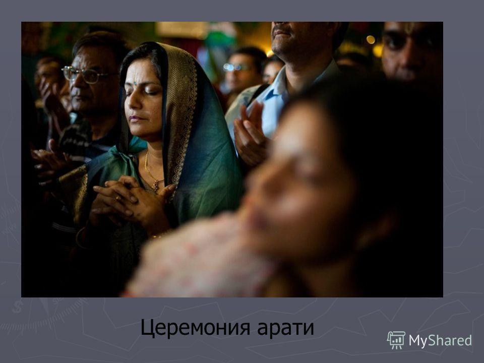 Церемония арати