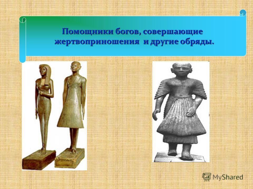Помощники богов, совершающие жертвоприношения и другие обряды.