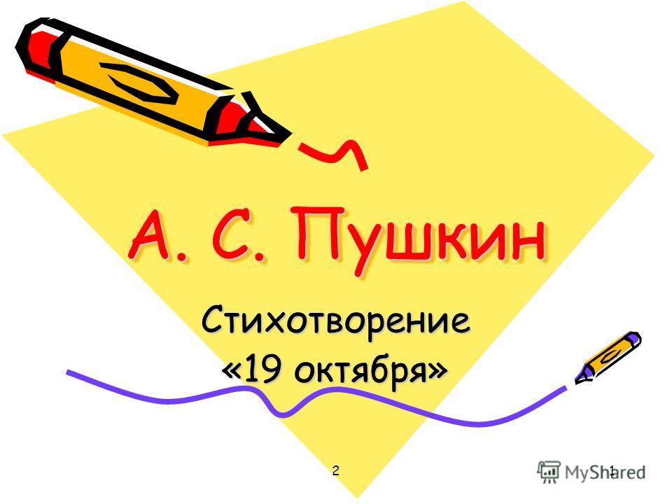 21 А. С. Пушкин Стихотворение «19 октября»